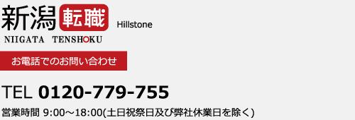 新潟転職 supprted by Hillston Carrer お電話でのお問い合わせ 0120-779-755 営業時間 9:00~18:00(土日祝祭日及び弊社休業日を除く)